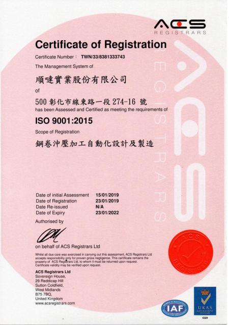 顺哒公司ISO9001认证