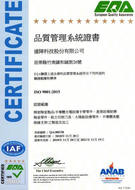 ISO 9001國際品質管理系統證書