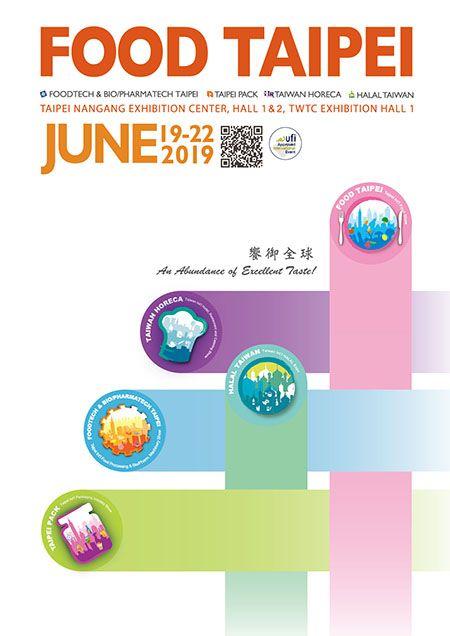 台北国際フードショー