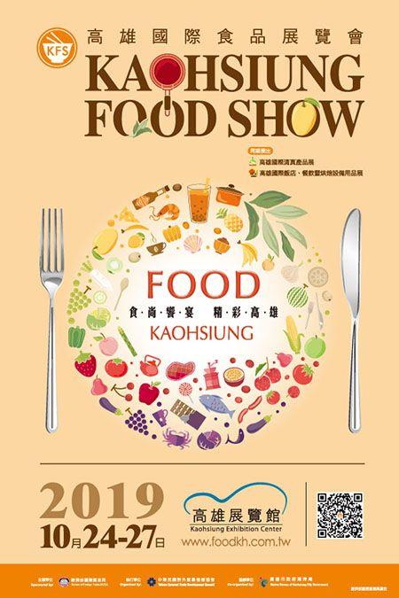 高雄國際食品展覽
