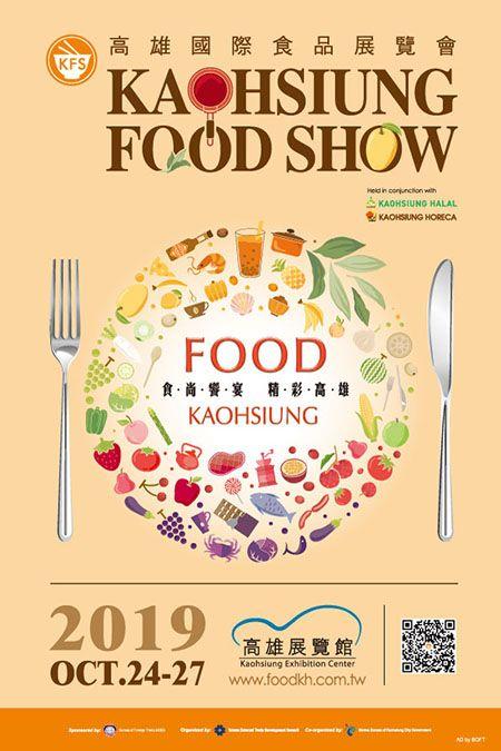 معرض كاوشيونغ الدولي للأغذية