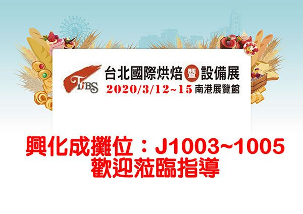 Taipei Int'l Bakery Show