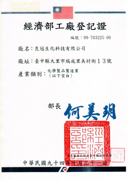 Factory Registration Certificate Taiwan (Chinese Version)