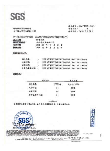 SGS (Chinese Version)