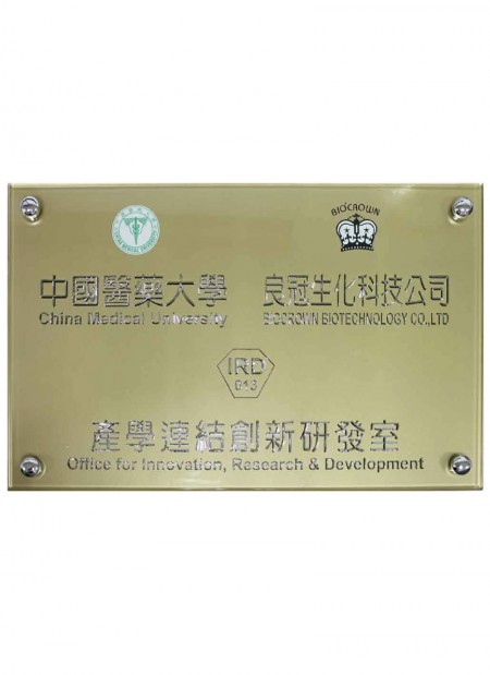Office for innovational Research & Development (Chinese Version)
