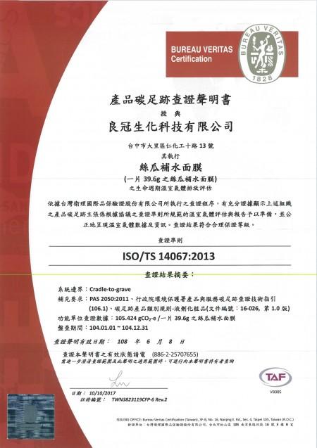 Cosmeceutical Sales Lisence (Versi Cina)