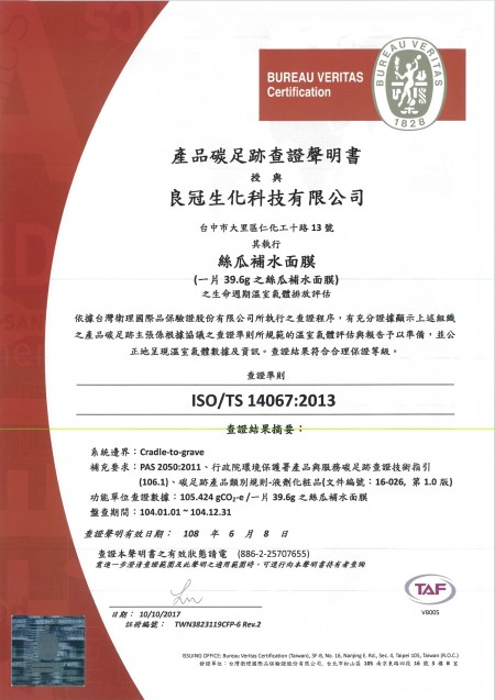 ISO / TS 14067: 2013 Loofah Extract Pelembap Muka Pelembap