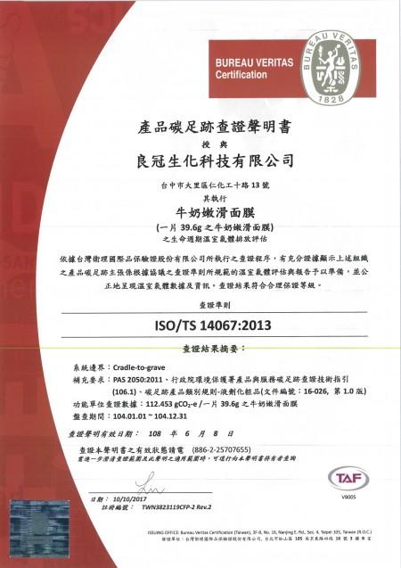ISO / TS 14067: 2013 Masker Muka Melembutkan Susu Protein