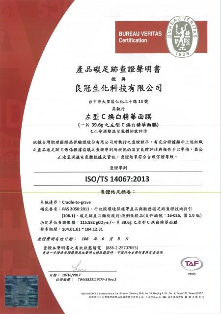 ISO / TS 14067: 2013 Masker Muka Revitalisasi Vitamin-C