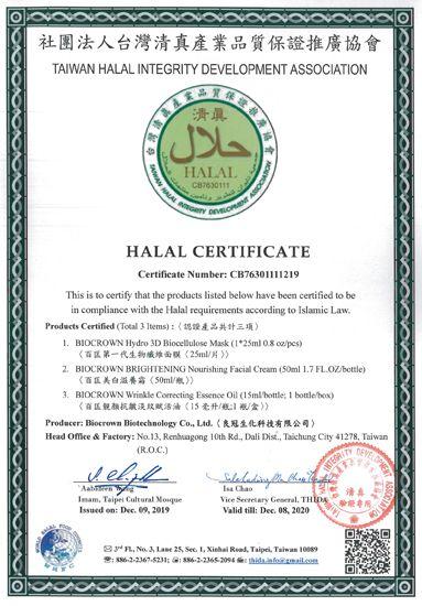 ISO / TS 14067: 2013 máscara facial hidratante de hialuronano