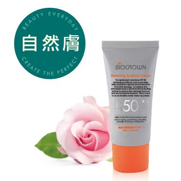SPF50潤膚防曬隔離霜