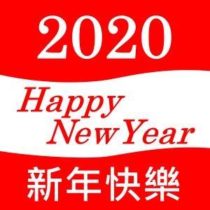 2020 Selamat Tahun Baru