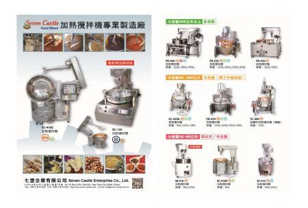 식품 가열 믹서_리플릿 카탈로그 NEW