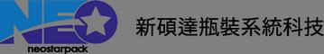 新碩達瓶裝系統科技股份有限公司 - 新碩達 液體充填機 貼標機 膠囊錠劑數粒機 鎖瓶蓋機 洗瓶機台灣自動瓶罐包裝設備專業廠