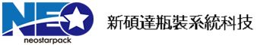 新碩達精機股份有限公司 - 新碩達 液體充填機 貼標機 數粒機 鎖蓋機 洗瓶機台灣自動瓶罐包裝設備專業規劃廠
