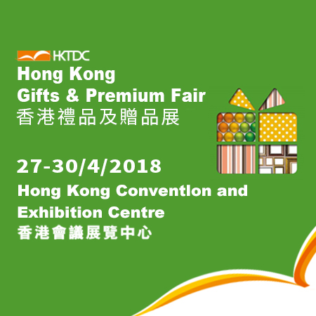 2018 Hong Kong Gifts & Premium Fair
