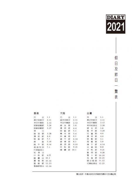 内側のページ形式16K-前年/月間カレンダー共有バージョン
