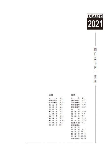 내부 페이지 형식 25K-C- 간체 노트북 메모