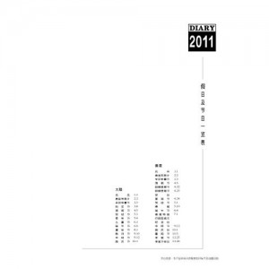 Inner Page Format 25K-C Type (Simplified Chinese)
