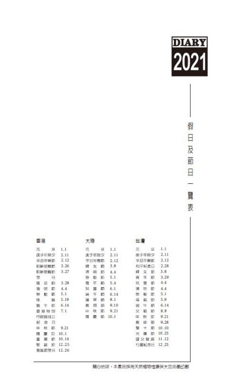 內頁格式 32K-前月曆共用版