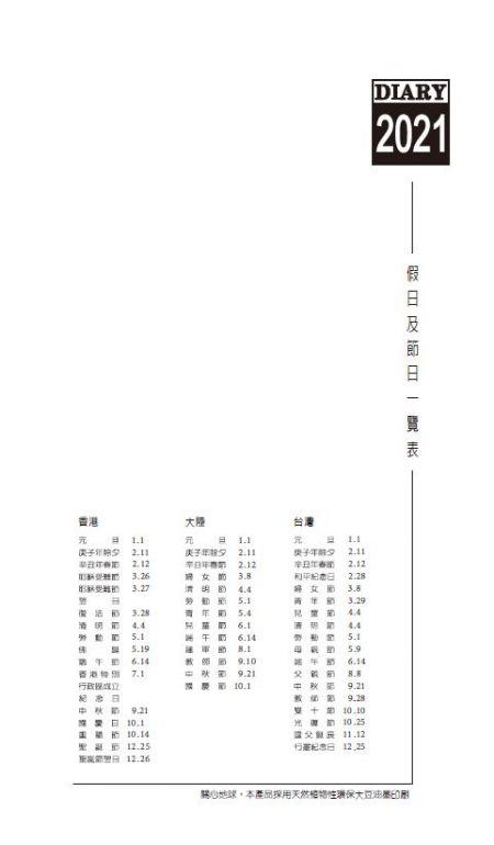 内側のページ形式32K-以前の月間カレンダー共有バージョン