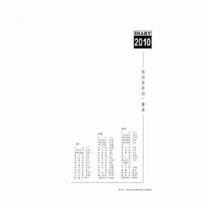 Inner Page Format 32K-Calendar Generic Version