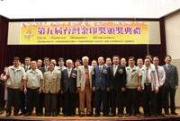 ताइवान गोल्डन प्रिंट के पुरस्कार