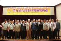 Awards of Taiwan Golden Print