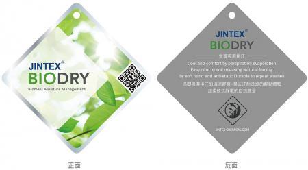 INTEX BIODRY 生质型吸湿快干