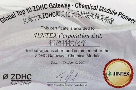 ZDHC网关化学品 - 福盈科技化学荣获ZDHC GATEWAY十大先锋企业殊荣