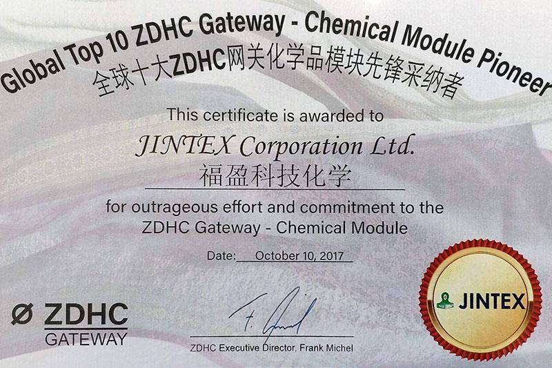 ZDHC GATEWAY - 福盈科技化學榮獲ZDHC GATEWAY十大先鋒企業殊榮