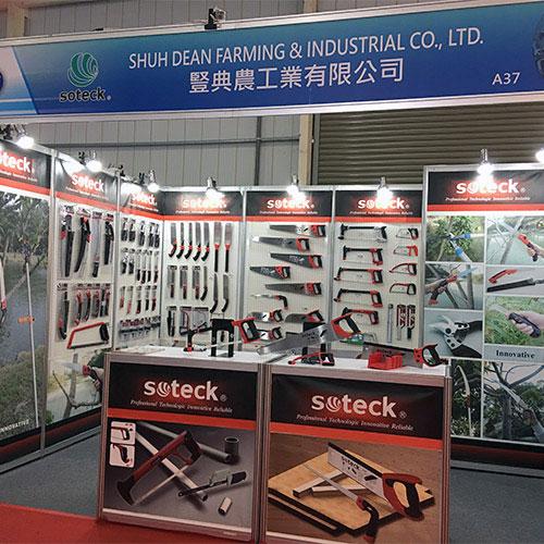 Hardware Exhibition