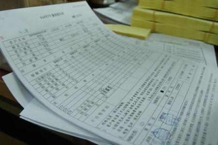Inspeksjonsrapport på kinesisk