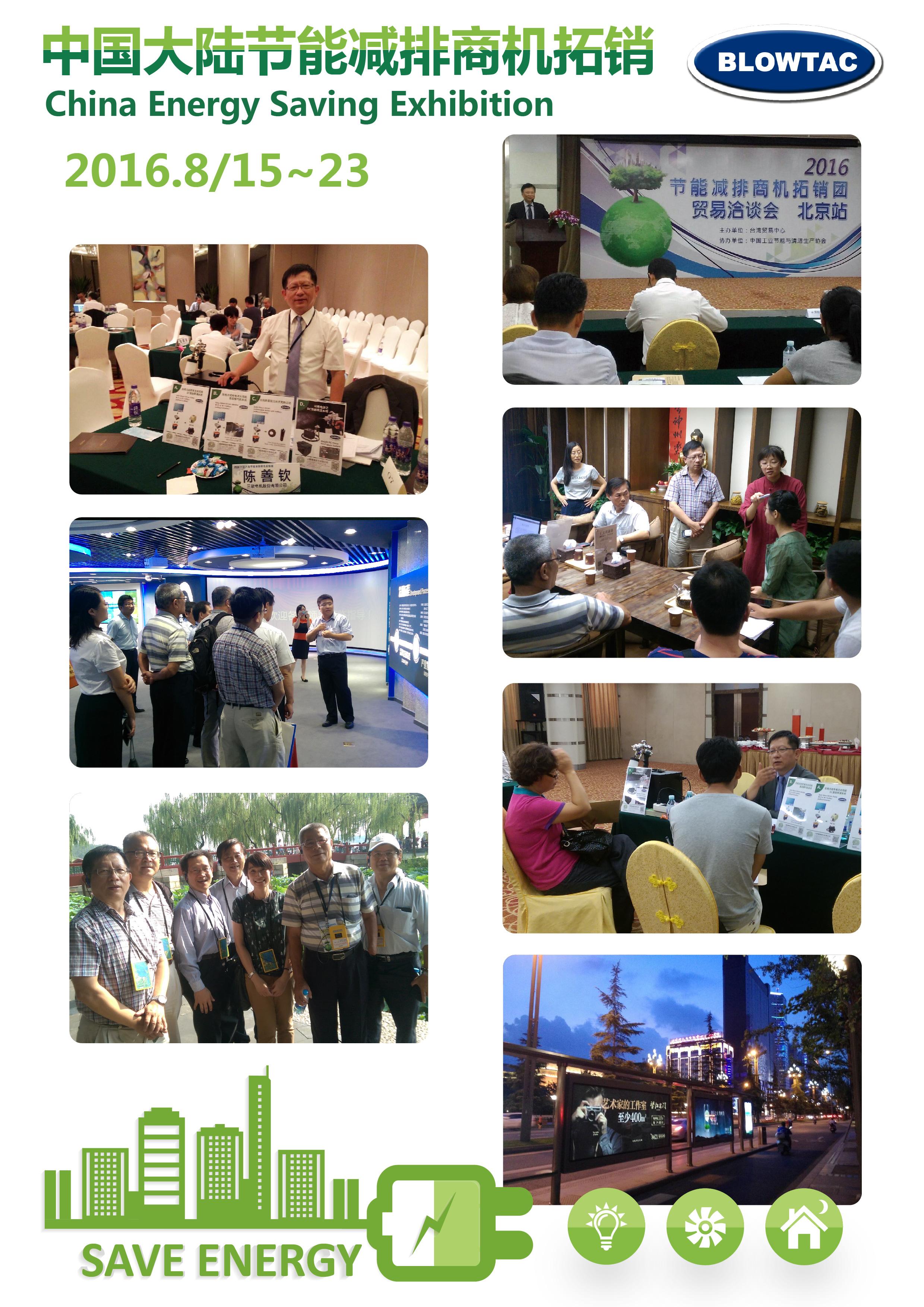 2016.8/15-23參加中國大陸節能減排商機拓銷展覽