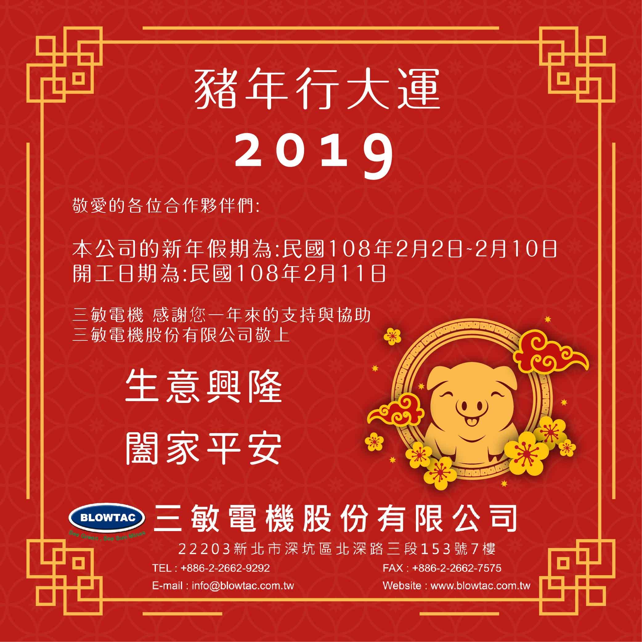 2019豬年賀卡