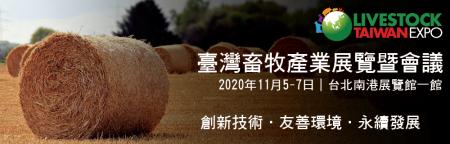 2020台灣畜牧產業展覽暨會議(2020 LIVESTOCK TAIWAN EXPO)