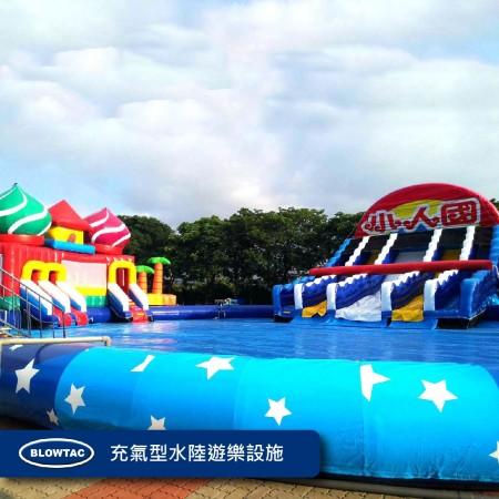 充氣型水陸遊樂設施