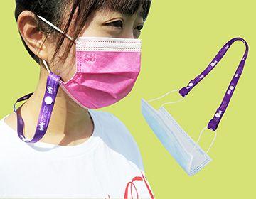 Sleutelkoorden voor gezichtsmaskers