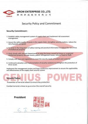 Политика безопасности и обязательства
