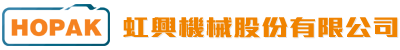 虹興機械股份有限公司 - 虹興機械股份有限公司 - 台湾からの包装ソリューションおよび高品質包装機の製造クリエイター