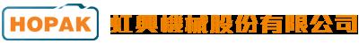 虹興機械股份有限公司 - 虹興機械股份有限公司─來自台灣的包裝解決方案、優質包裝機的製造創造者