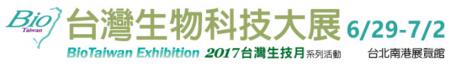 2017 BioTaiwan