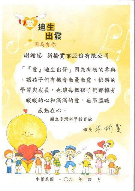 Certificat de reconnaissance du Centre national d'éducation scientifique de Taiwan