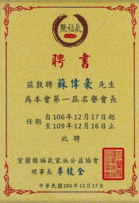 Ernennungsurkunde von der Fu-Chi-Familienhilfevereinigung des Landkreises Yilan