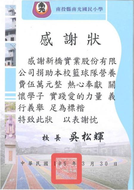 Certificat de reconnaissance de l'école primaire Nan Gwang