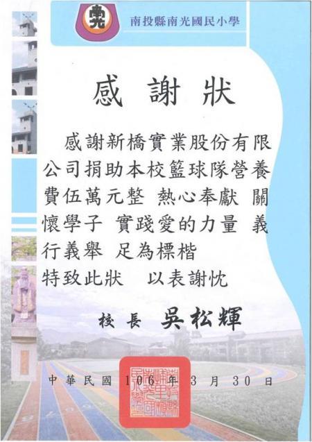 Anerkennungsurkunde der Nan Gwang Elementary School