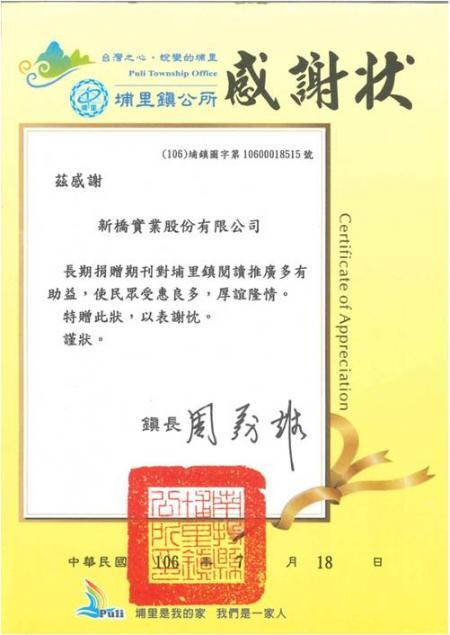Anerkennungsurkunde der Puli Township Library