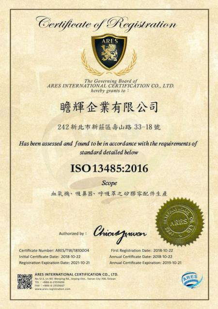 瞻輝通過ISO 13485:2016認證