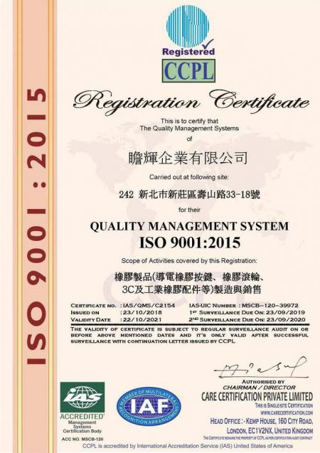 瞻輝通過ISO 9001:2015認證