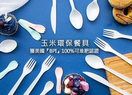 BPI 인증 100 % 퇴비화 가능한 친환경 식기